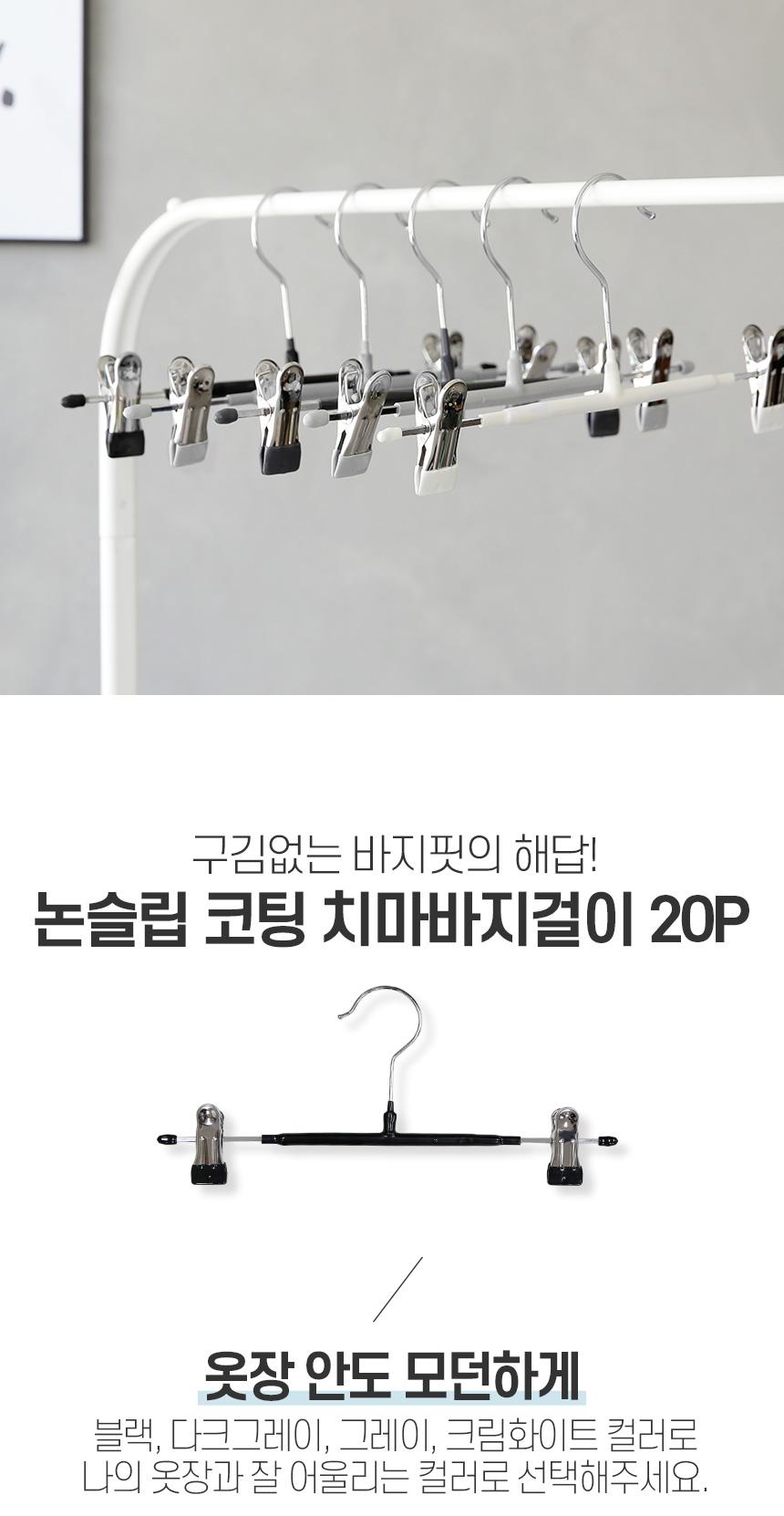 논슬립 코팅 치마바지걸이20P - 홈앤하우스, 21,700원, 행거/드레스룸/옷걸이, 바지걸이