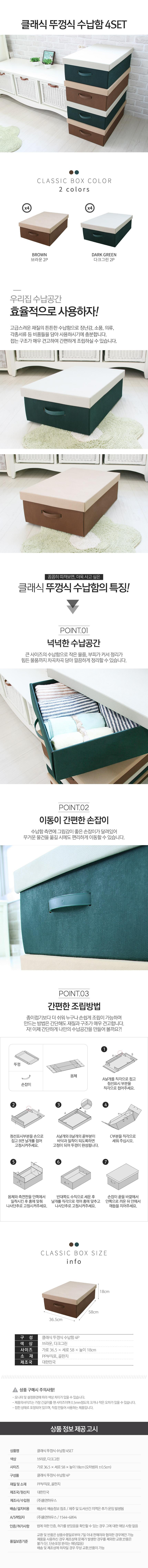 클래식 뚜껑식수납함 4Set - 홈앤하우스, 29,000원, 정리/리빙박스, 부직포 리빙박스