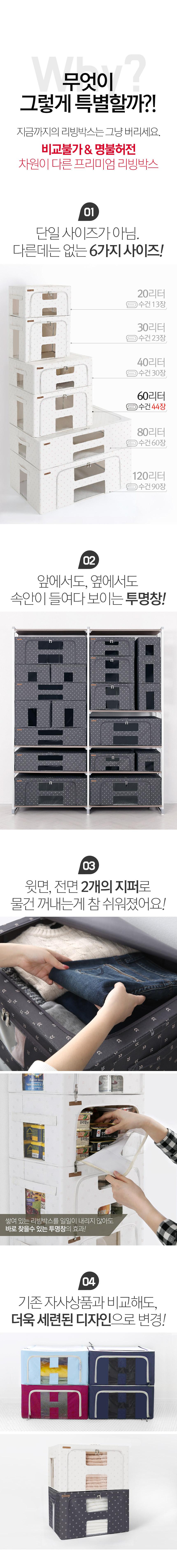 메이븐 프리미엄 리빙박스 60L 4P - 홈앤하우스, 32,500원, 정리/리빙박스, 부직포 리빙박스