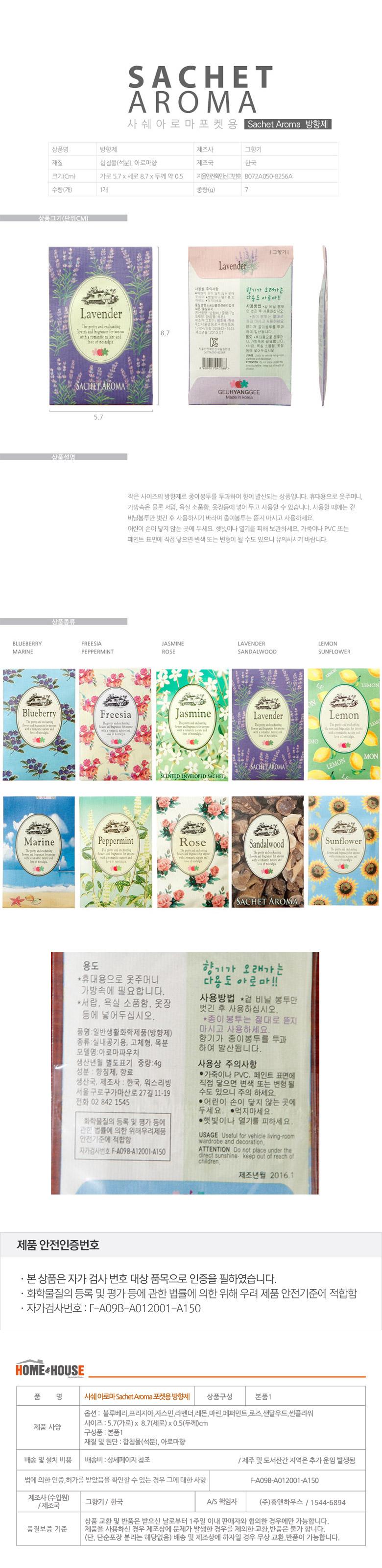사쉐 아로마 Sachet Aroma 포켓용 방향제 - 홈앤하우스, 1,100원, 방향제, 포푸리/방향제