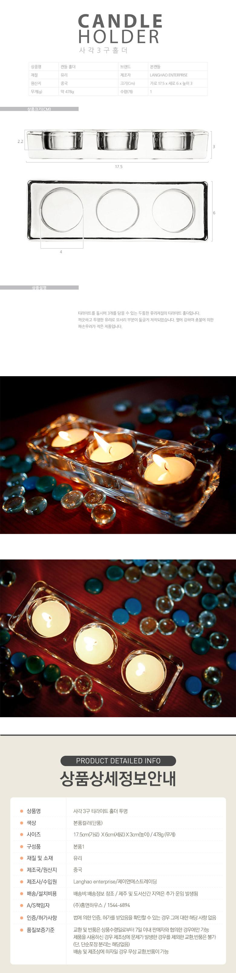 사각 3구 티라이트 홀더 투명 - 홈앤하우스, 8,400원, 캔들, 캔들홀더/소품
