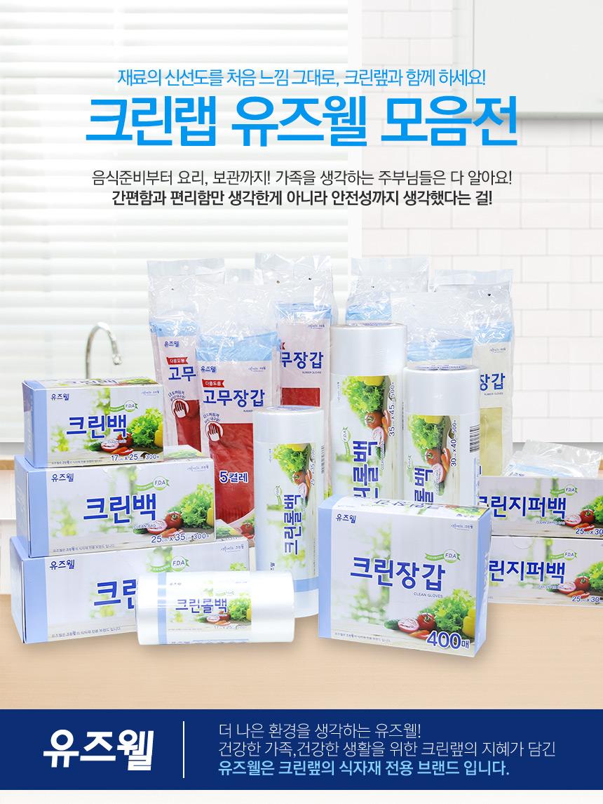 크린랩 식품전용 브랜드 유즈웰 모음 - 홈앤하우스, 570원, 음식보관, 비닐류