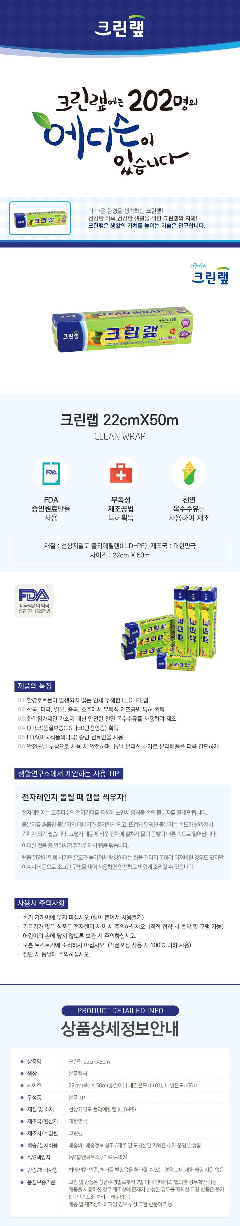 크린랩 22cmX50m - 홈앤하우스, 4,200원, 음식보관, 랩