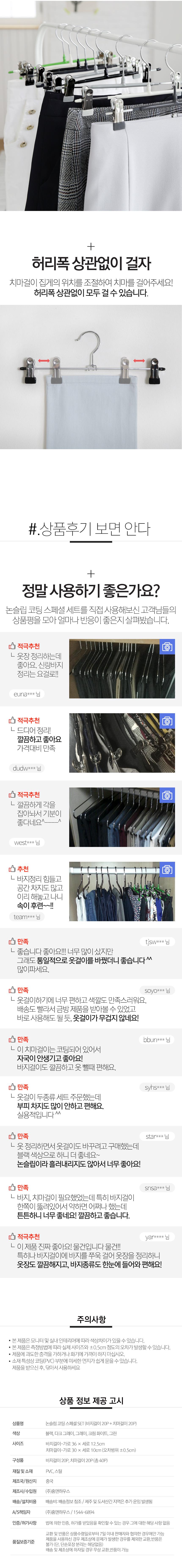 논슬립 코팅 스페셜set(바지걸이20p+치마걸이20p) - 홈앤하우스, 37,400원, 행거/드레스룸/옷걸이, 바지걸이