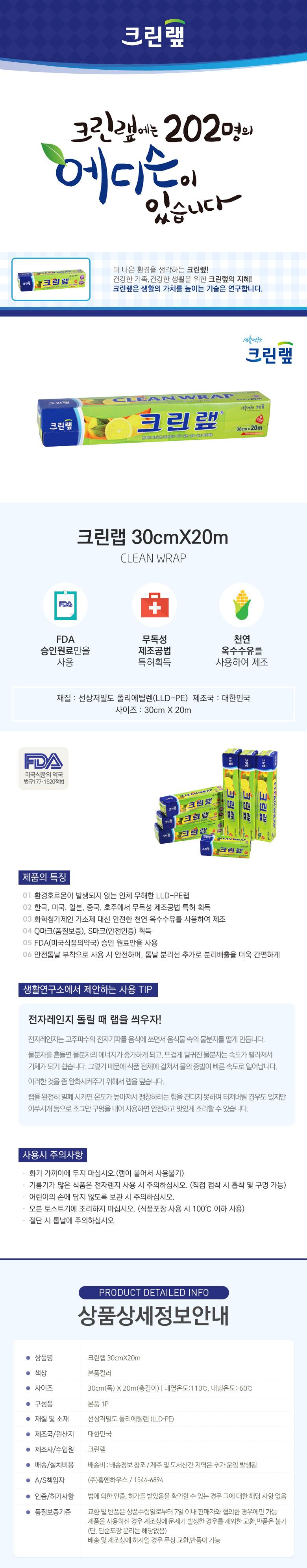 크린랩 30cmX20m - 홈앤하우스, 2,700원, 음식보관, 랩