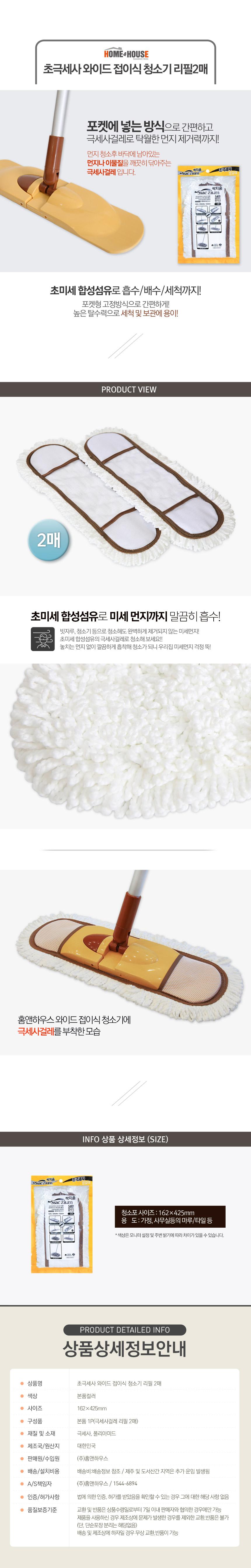 초극세사 와이드 접이식 청소기 리필2매 - 홈앤하우스, 12,500원, 청소도구, 밀대패드