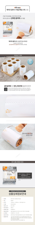 테이프 클리너 리필2매입 4개(소형) - 홈앤하우스, 19,000원, 청소도구, 밀대패드