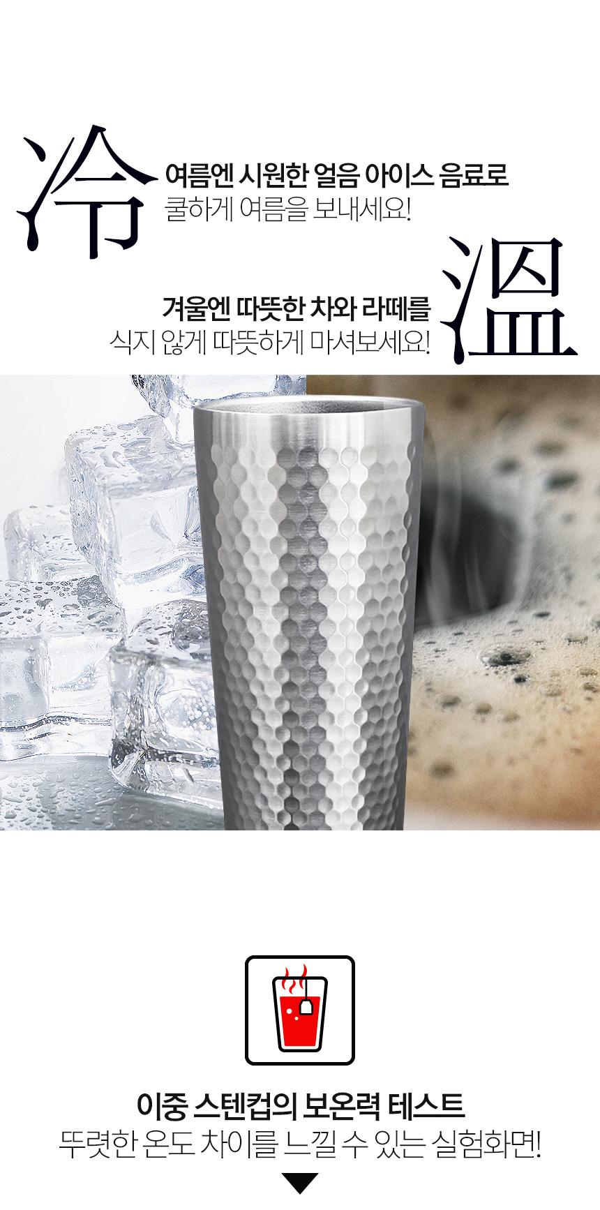 보온보냉 이중 스텐 냉장고컵 350ML - 홈앤하우스, 10,900원, 보틀/텀블러, 스테인레스 텀블러