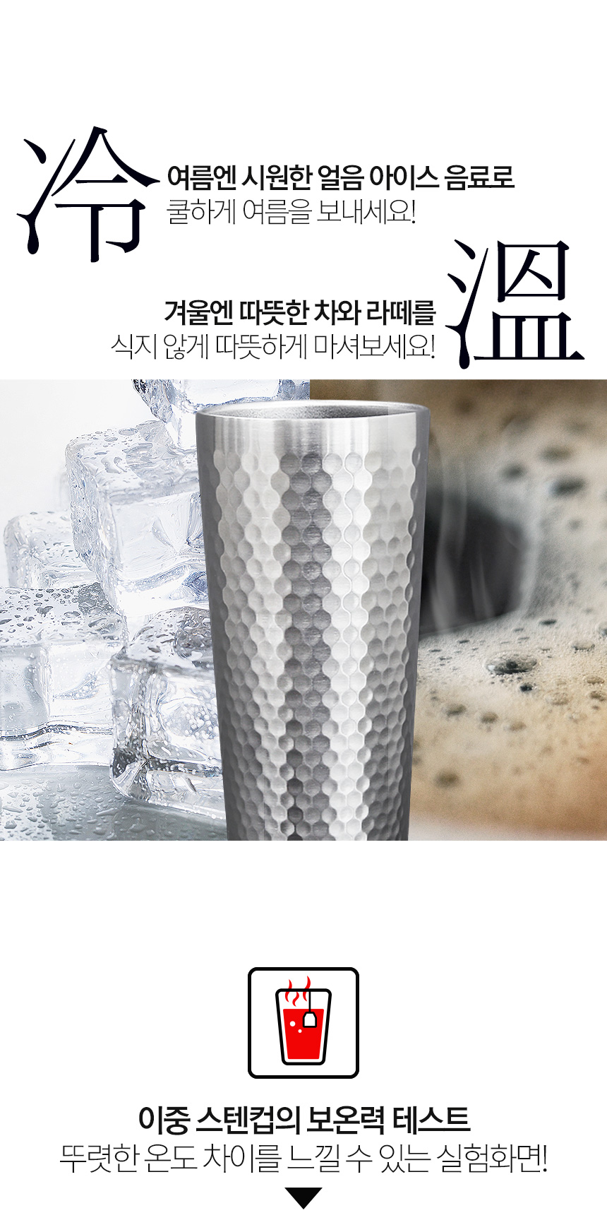 보온보냉 이중 스텐 냉장고컵 510ML - 홈앤하우스, 15,000원, 보틀/텀블러, 스테인레스 텀블러